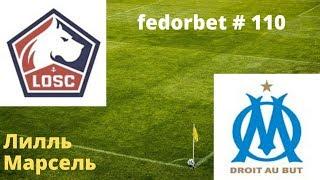 Прогноз на футбол Лилль Марсель Лига 1 fedorbet 110