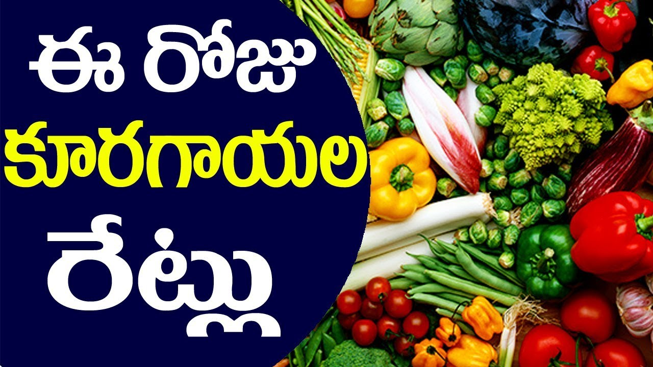 VEGTABLE CURRENT RATES IN RYTHU BAZAR || 2day 2morrow