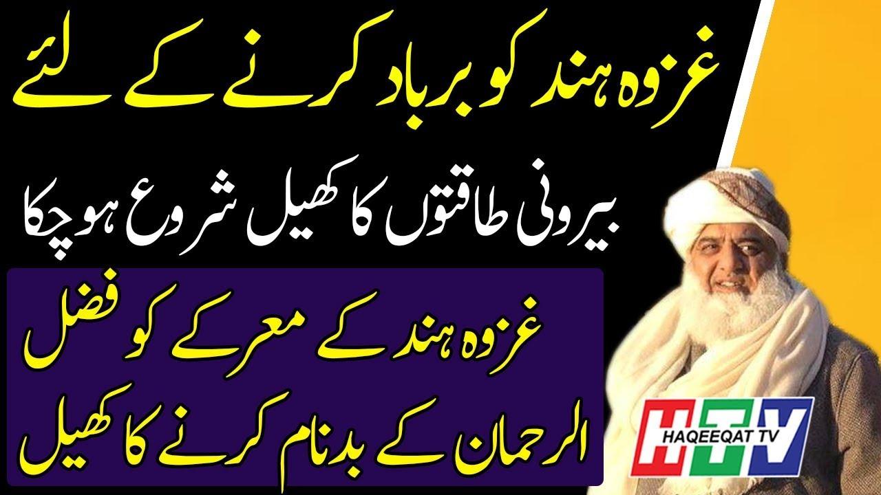 Fazal ur Rehman is Taking Direction Upon Imran Khan's Return