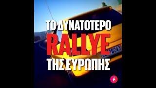 Beat 4 Speed - Το δυνατότερο Rallye της Ευρώπης (Νίκος Μπούγιας) | Luben TV