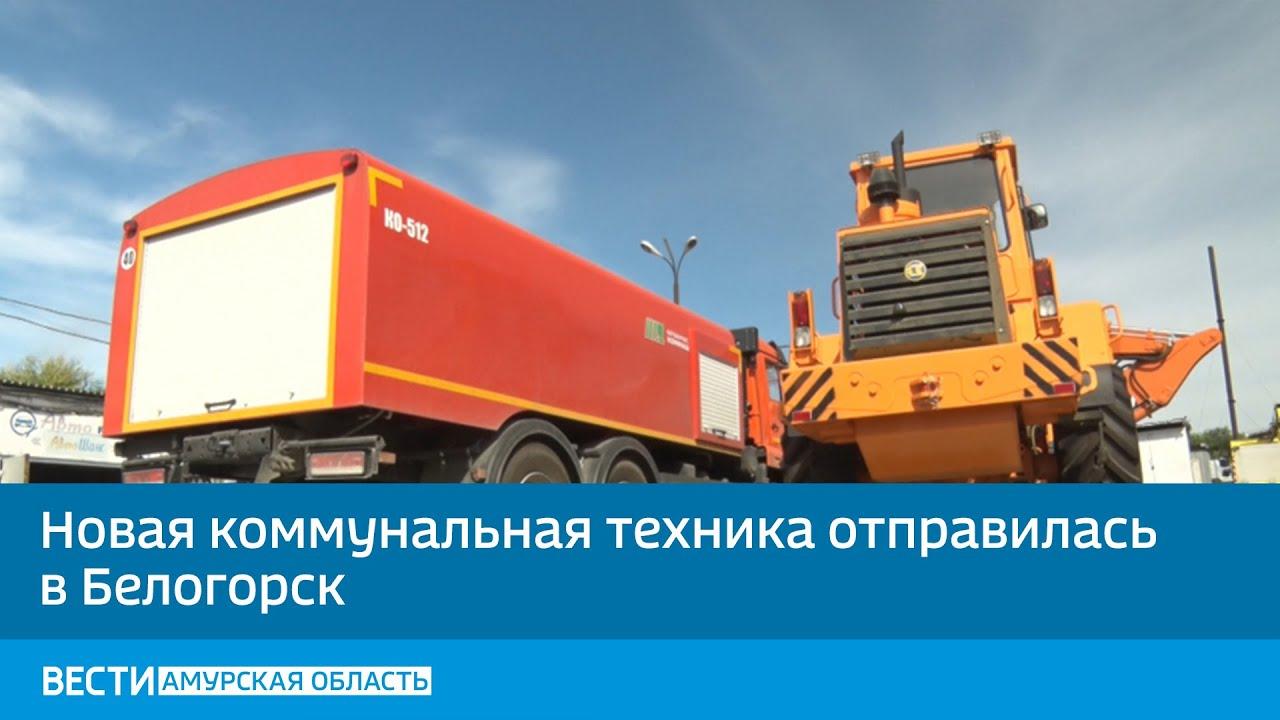 Новая коммунальная техника отправилась в Белогорск
