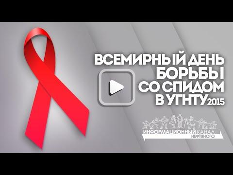 Всемирный День борьбы со СПИДом в УГНТУ (2015)