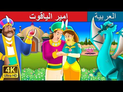 امير الياقوت | The Ruby Prince in Arabic Fairy Tales | قصص اطفال | حكايات عربية