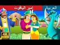 ير الياقوت | The Ruby Prince Story in Arabic | قصص اطفال | حكايات عربية