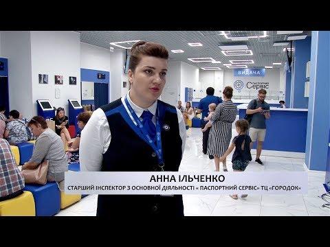 Як отримати паспорт громадянина України у чотирнадцять років