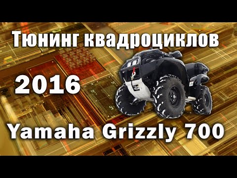 Тюнинг квадроциклов  YAMAHA GRIZZLY 700 2016.