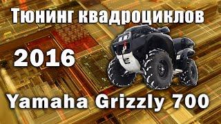 Тюнинг квадроциклов  YAMAHA GRIZZLY 700 2016.(Тюнинг квадроциклов Ямаха гризли 700 в сервиса Квадробан. http://www.kvadroban.ru/, 2016-03-27T14:02:22.000Z)