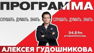 ПРОГРАММА АЛЕКСЕЯ ГУДОШНИКОВА 16 01 10 ВЕДУЩИЙ Алексей Гудошников