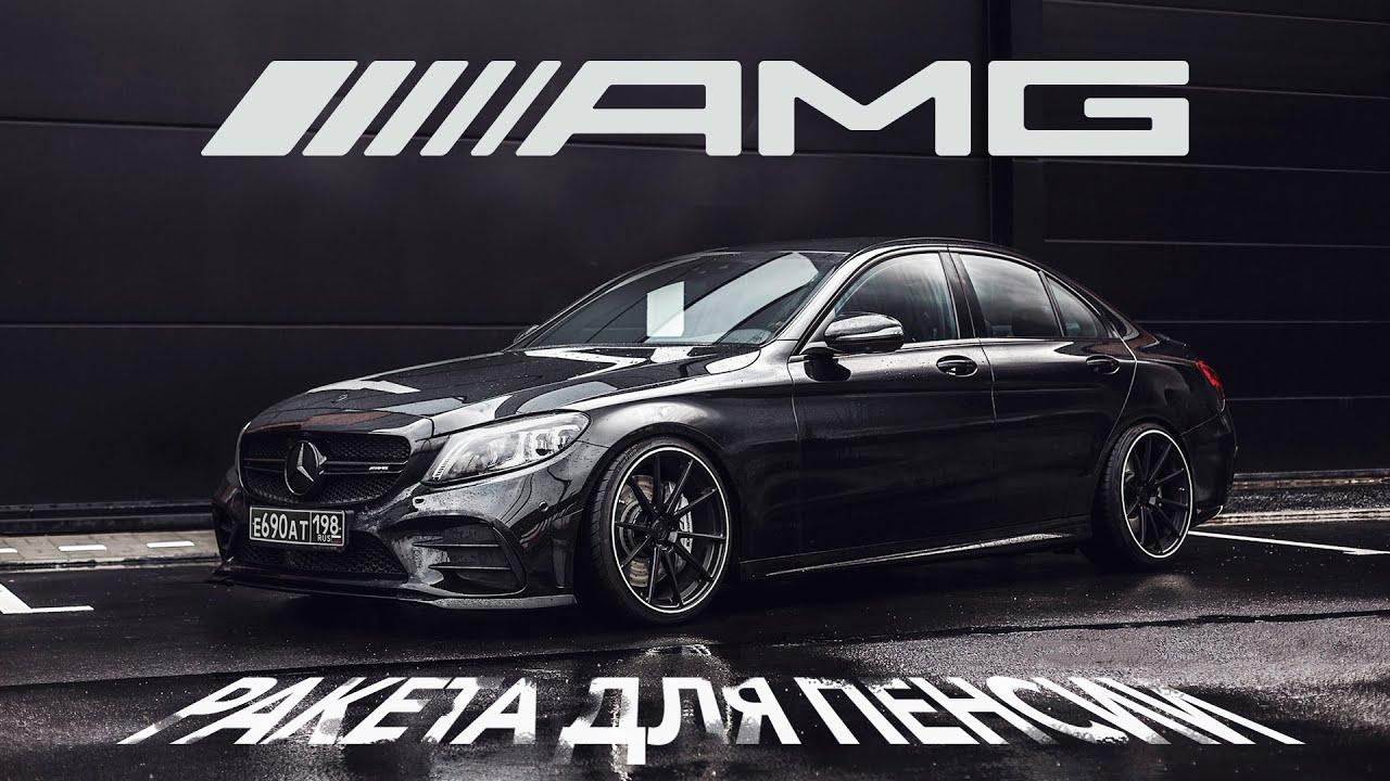 Mercedes C43 AMG. Ракета для пенсионера.