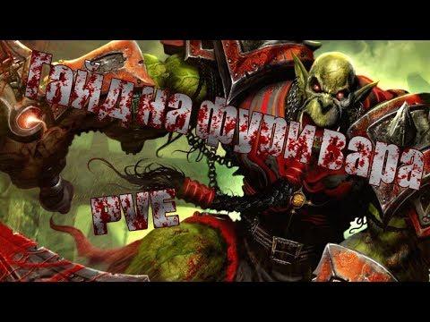 Гайд на фури вара PvE/Guide Fury War - World of Warcraft  Lich Kings