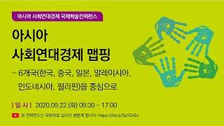 아시아 사회연대경제 국제학술컨퍼런스