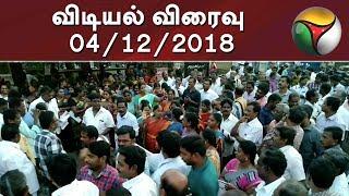 Vidiyal Viraivu | 04-12-2018 | Puthiya Thalaimurai TV