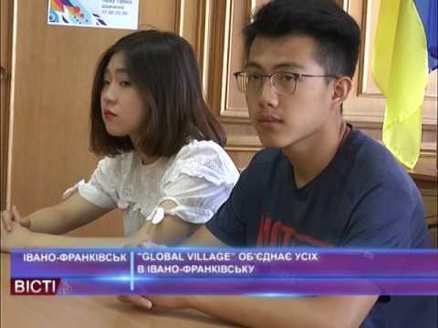 """""""Global Village"""" об'єднає всіх у Івано-Франківську"""