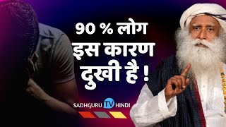 ९० % लोग इस कारण दुखी है |Sadhguru TV Hindi | Why Most People Are Unhappy With Life?