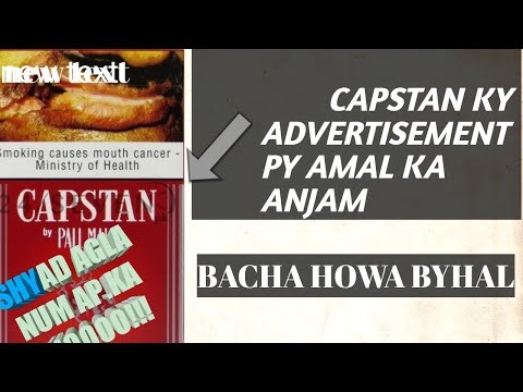 Capstan cigarette||funny video cigarette||by Pakistani panther J