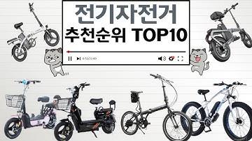 전기자전거 인기상품 TOP10 순위 비교 추천