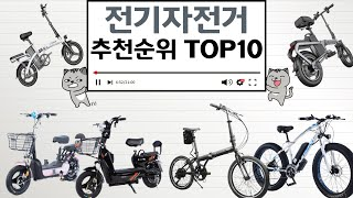 전기자전거 인기상품 T…