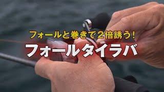 【完全版】フォールと巻きで2倍誘う!これが鯛ラバの常識を変えるタックルだ!!