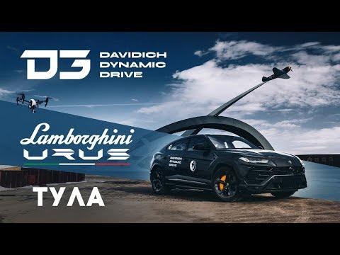 D3 Lamborghini Urus