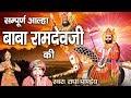 सुपर हिट आल्हा बाबा रामदेव जी की | New Baba Ramdev ji Bhajans 2017 |  Radha Panday | # Ambey Bhakti