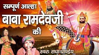 vuclip सुपर हिट आल्हा बाबा रामदेव जी की | New Baba Ramdev ji Bhajans 2017 |  Radha Panday | # Ambey Bhakti
