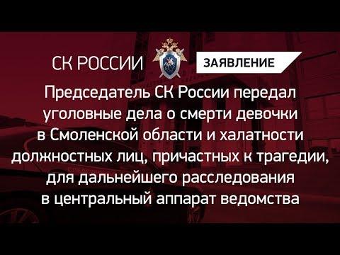 Уголовные дела о смерти девочки в Смоленской области переданы в центральный аппарат ведомства