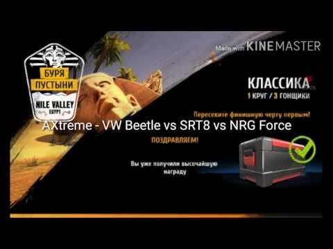 AXtreme - Vw Beetle GRC vs SRT8 vs NRG Force