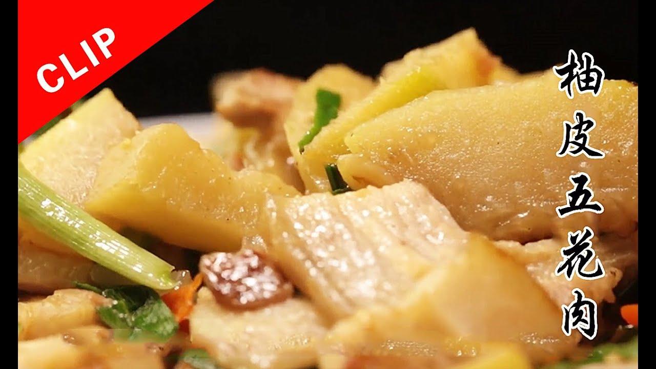 【1080P】老广的味道第2季 ep4 四季|苦涩的柚子皮也是美味,和五花肉同炒,香而不腻