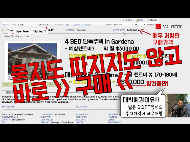 [ 돈방석 ] Apartment Flipping / 수익성 매물의 Flipping - ( Case 3)