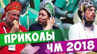 ПРИКОЛЫ ЧЕМПИОНАТА МИРА 2018 / FUNNY MOMENTS FIFA World Cup Russia