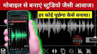 मोबाइल से बनाएं स्टूडियो जैसी आवाज    हर कोई पूछेगा कैसे बनाया    How to Edit Audio On Mobile