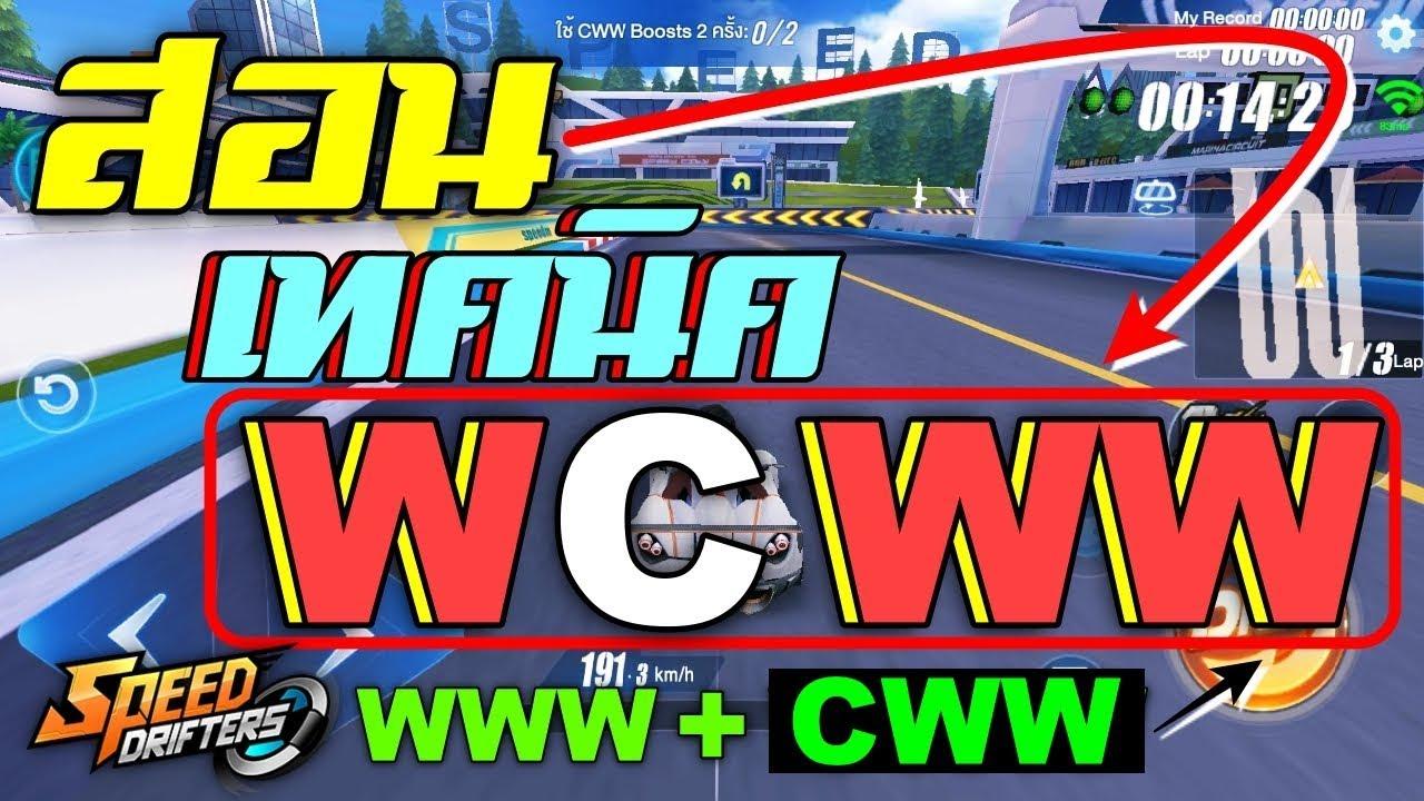Download สอนเทคนิคการทำ WCWW ความเร็วสูงกว่า CWW | Garena Speed Drifter