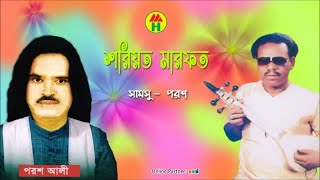 Porosh, Samsu - শরিয়ত মারফত | Vol-1 | Music Heaven