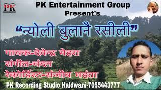 Latest Kumauni New Song (न्योली बुलानैं रसीली) Devendra Mehra