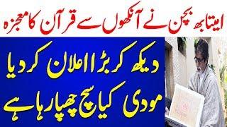 Amitabh Bachan tells interesting facts of Quran | Big Announcement by BIG B
