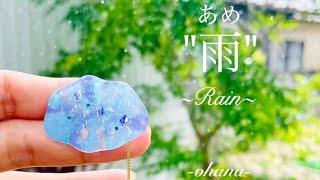 """【UVレジン】「雨」から生まれたアクセサリー〜Accessories born from """"rain""""〜"""