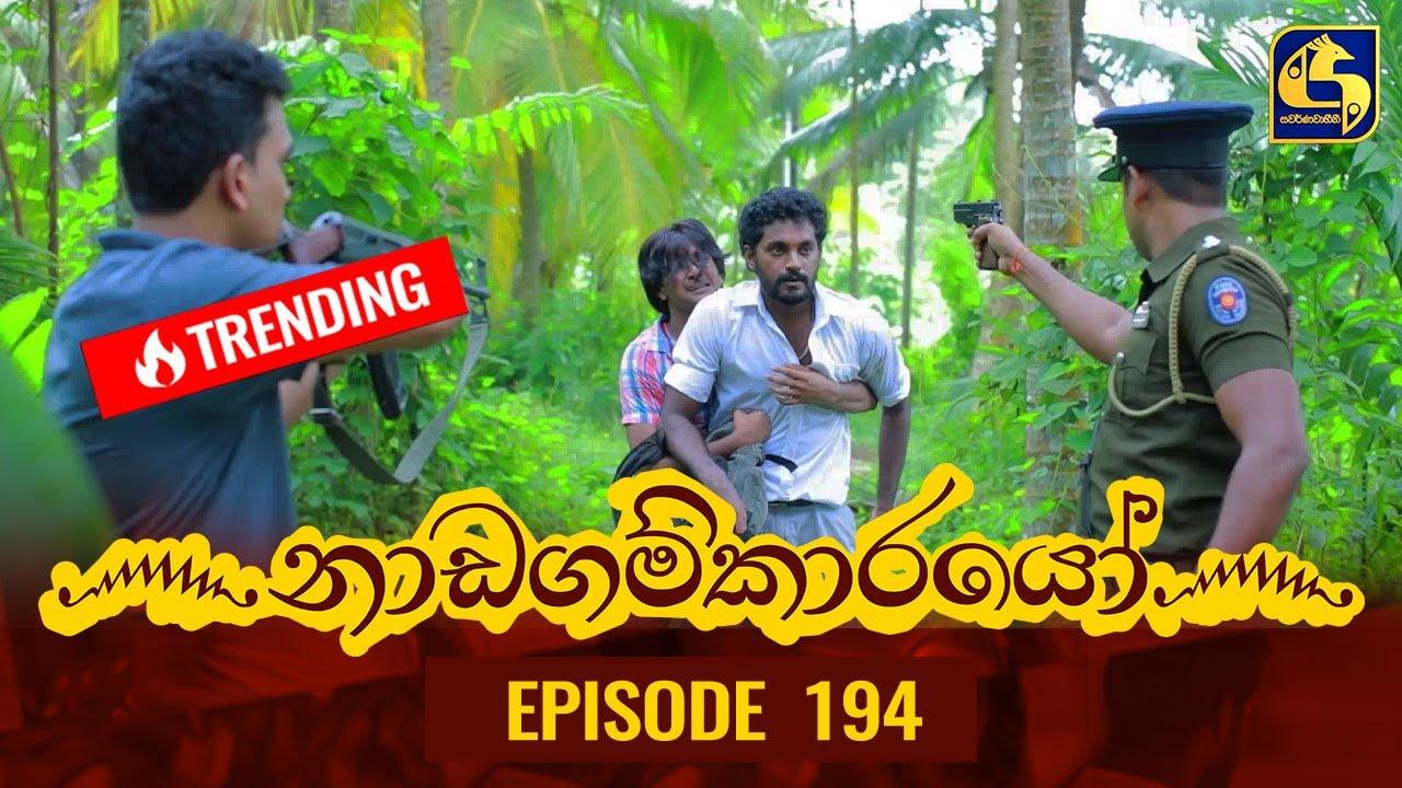 Download Nadagamkarayo Episode 194    ''නාඩගම්කාරයෝ''    18th October 2021