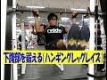 下腹部を鍛える(ハンギング・レッグレイズ)【糸井トレーナー】