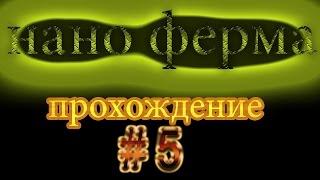 ВКонтакте нано ферма прохождение квестов № 20
