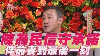 【精華版】 陳為民信守承諾 伴癌末前妻到最後一刻