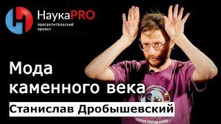 Станислав Дробышевский - Мода каменного века