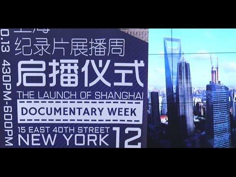 Shanghai Documentary Week Premiere