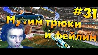 Rocket League | Трюки да полёты | Нарезка голов #31 (Nissan Skyline & Dodge Charger)