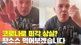 """[현장] """"핫소스, 고추냉이가 안 매워""""…자가격리 영국인의 증언 / 연합뉴스TV (YonhapnewsTV)"""
