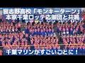 習志野高校「モンキーターン」が本家千葉ロッテ応援団と共鳴 球場全体がすごいことに!