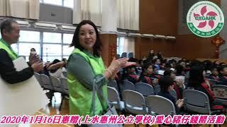 Publication Date: 2020-04-10 | Video Title: 香港青年關愛協會-惠贈上水惠州公立學校愛心豬仔錢罌活動 20