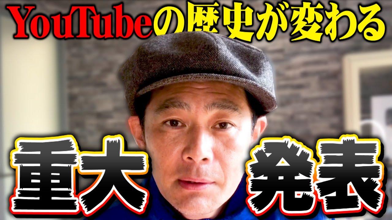 ココリコ遠藤チャンネルにとんでもない流れがおきました!!!!