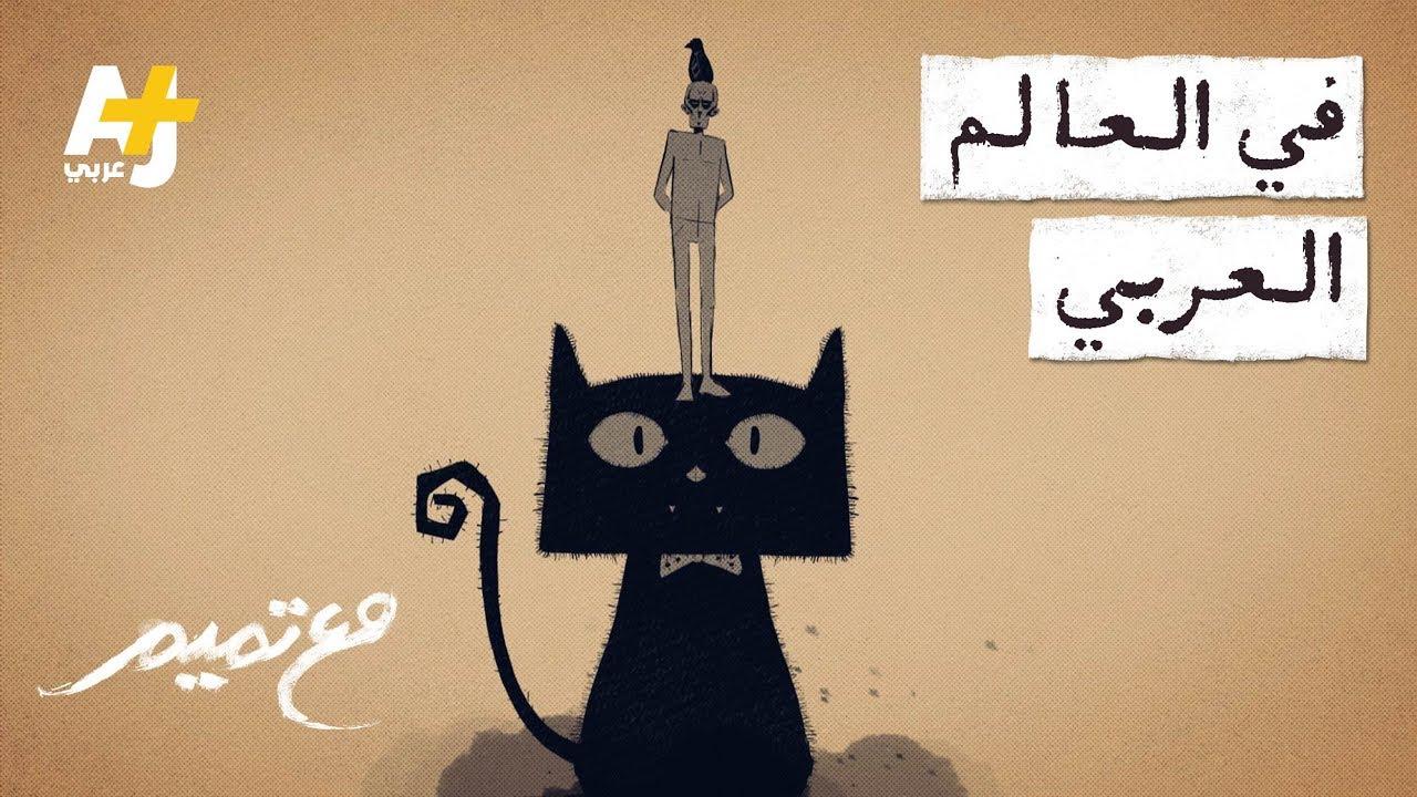 تميم البرغوثي | مع تميم - في العالم العربي