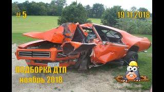ДТП и аварии 19.11.18 | Ноябрь 2018 #5 | Свежая подборка ДТП за ноябрь 2018 | Дорожные войны |
