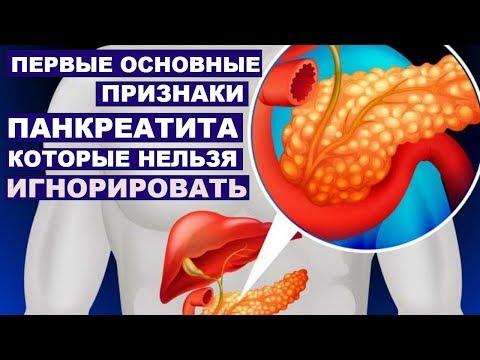 Как проявляется болезнь поджелудочной